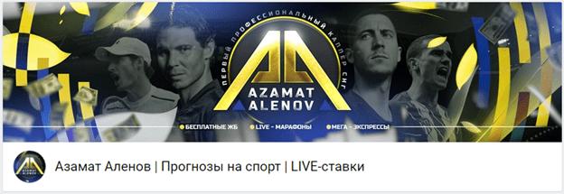 Обзор на проект Азамат Аленов