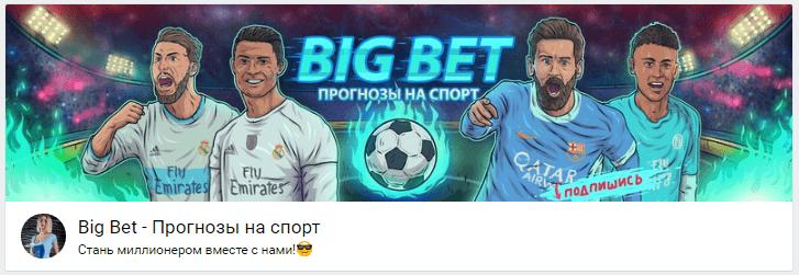 обзор на сайт Big Bet