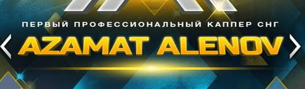Отзывы о проекте Азамата Аленова