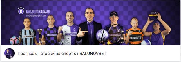 Принцип работы Balunovbet