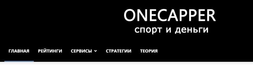 Капперский проект onecapper