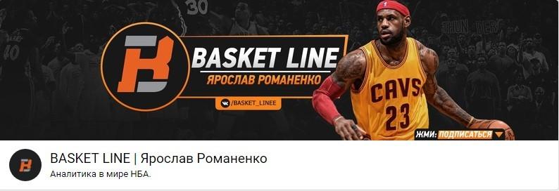 Обзор на проект Basket Line