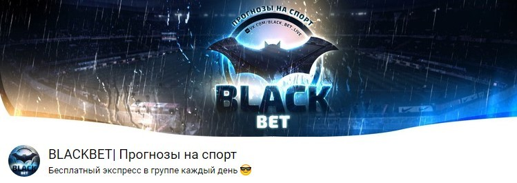 Blackbet обзор проекта