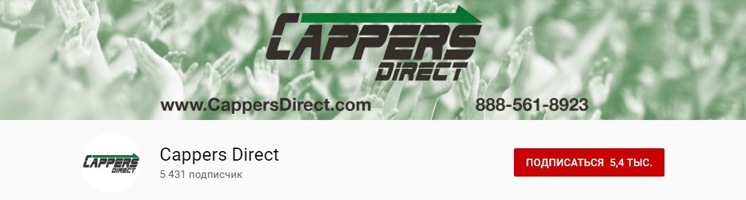 Отзывы о проекте Cappersdirect