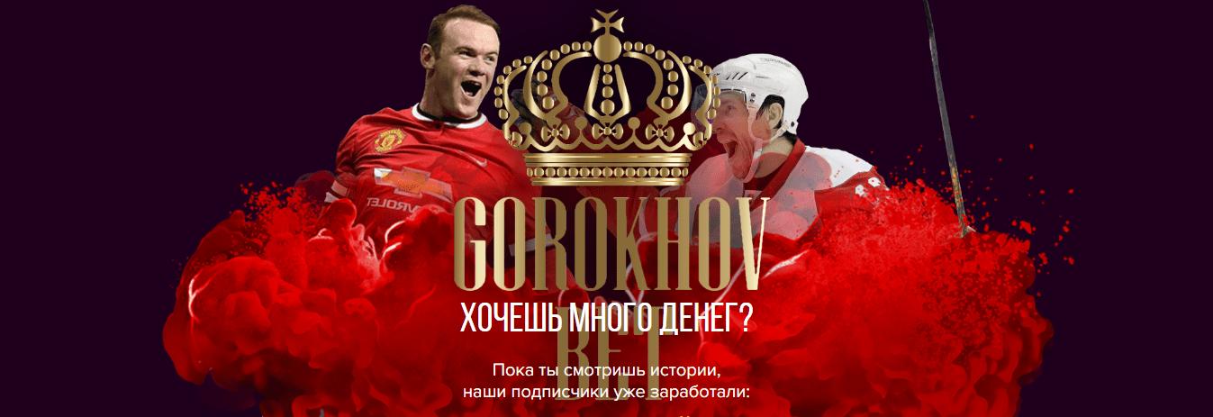 Обзор на каппера IVAN GOROKHOV