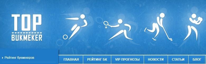Обзор сайта с прогнозами Topbukmeker