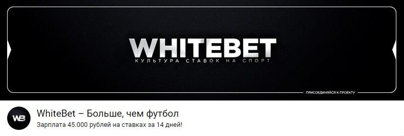 Обзор проекта WhiteBet