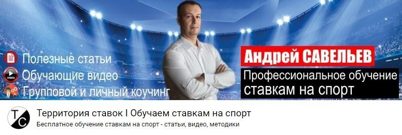 Обзор на каппера Андрей Савельев