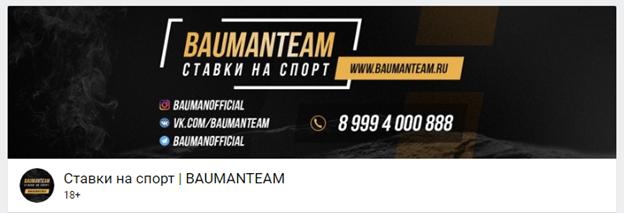 Ставки на спорт baumanteam отзывы как заработать обманом в интернете без вложений