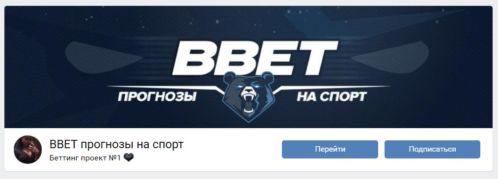 Проходимость ставок Bbet