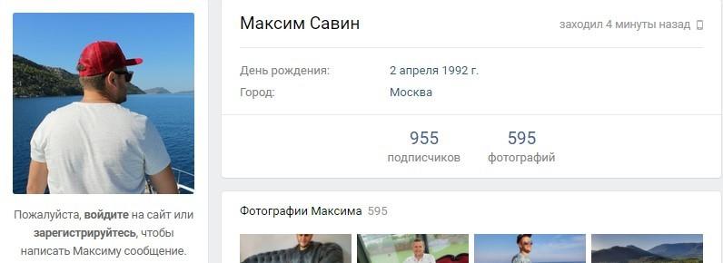Отзывы о проекте Betking Максима Савина