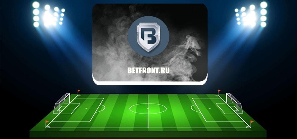 betfront.ru капперский проект с прогнозами на спорт