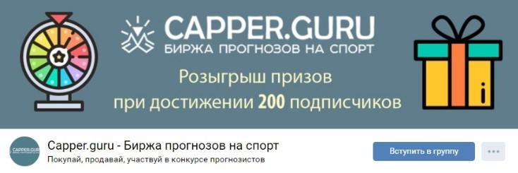 Проект по ставкам на спорт capper-guru