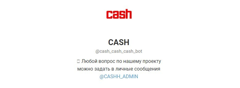 Cash bot обзор каппера