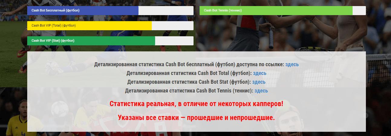 cashbot sale отзывы о складчине