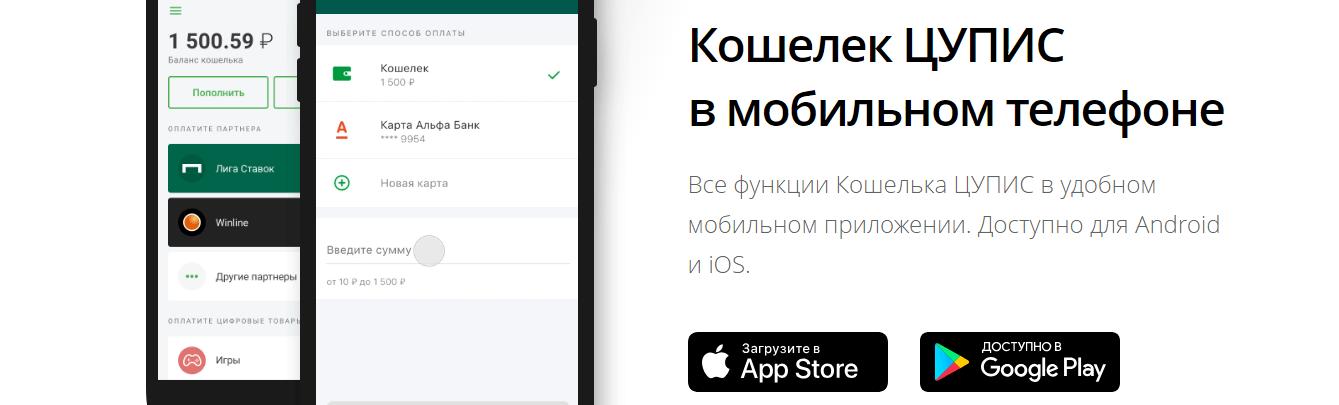 Скачать приложение кошелек ЦУПИС