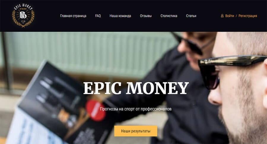 Отзывы о epic money