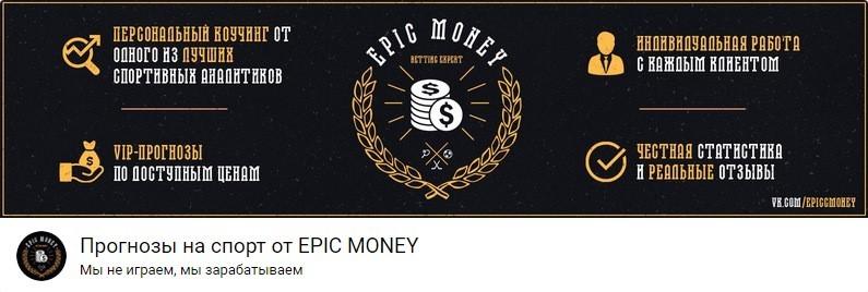 Обзор на epic money