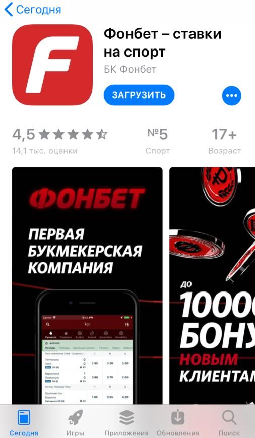 приложение фонбет скачать официальное