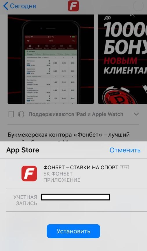 андроида фонбет букмекерскую контору бесплатно для скачать