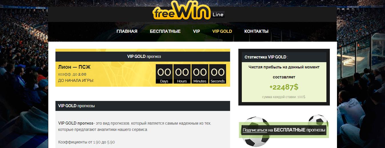 Отзывы о прогнозах free winline com