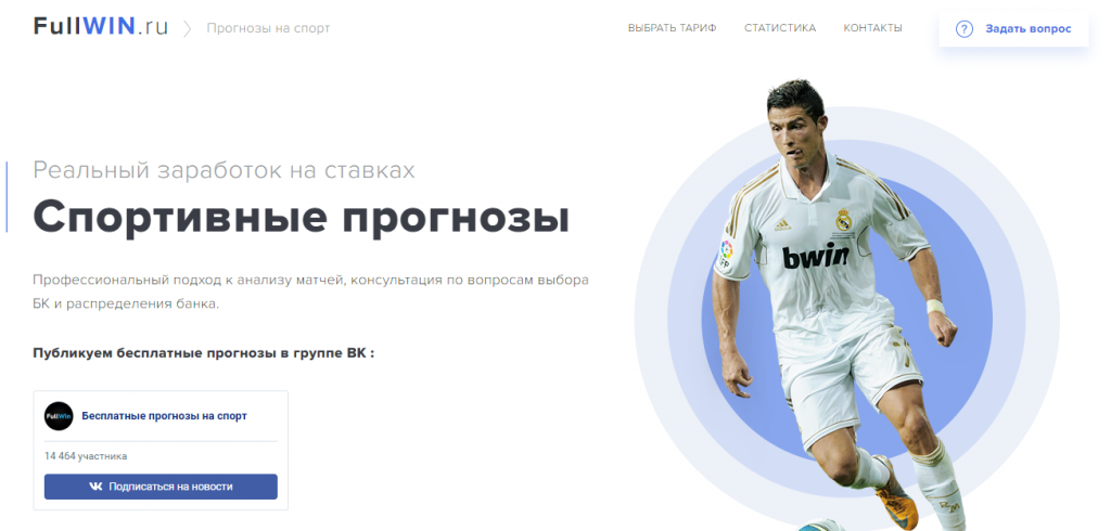fullwin обзор сайта