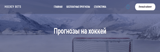 Hockey Bets Обзор сайта