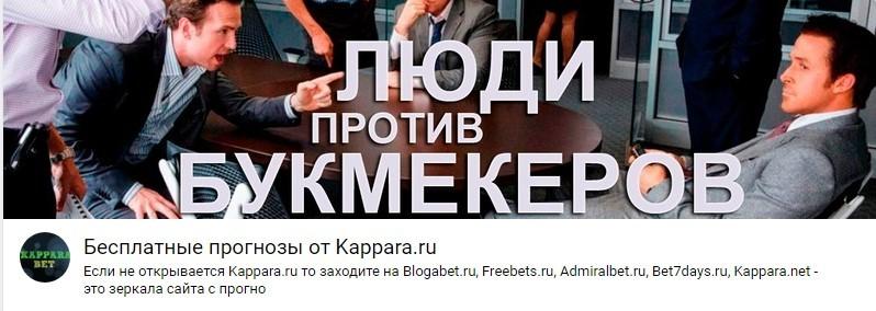 Обзор на проект со ставками Kappara