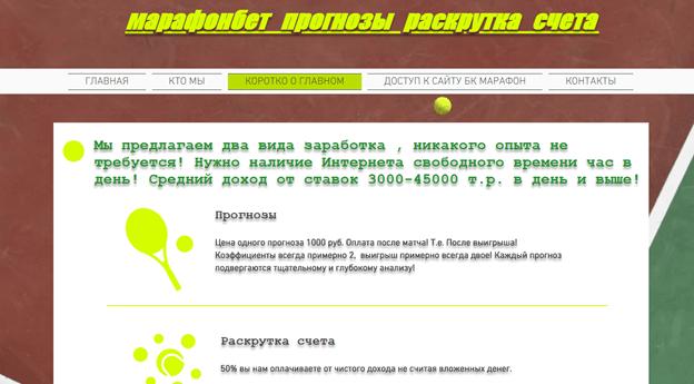 Алексей Воронков обзор на каппера
