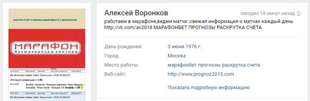 Алексей Воронков подводя итоги