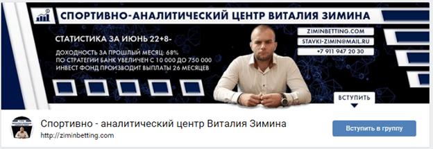 Виталий Зимин обзор каппера