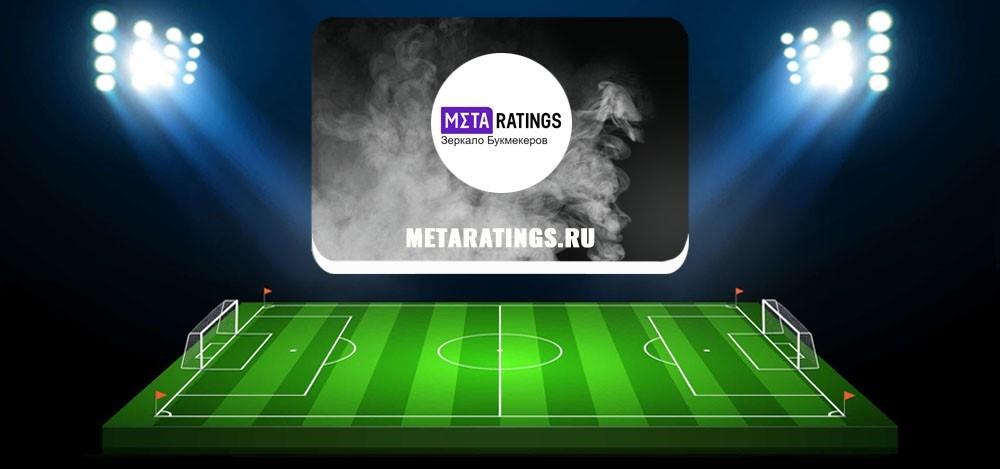 Отзывы о сайте с прогнозами metarating