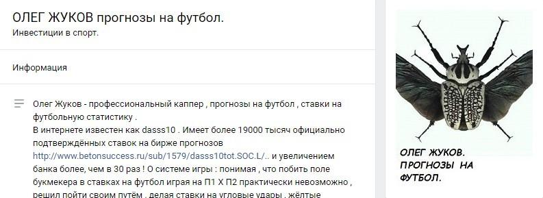 Обзор каппера Олега Жукова