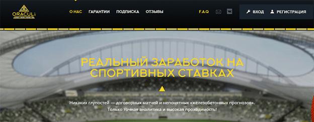 Oraculbet Обзор сайта прогнозов на спорт