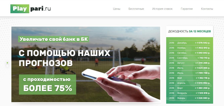 playpari обзор сайта