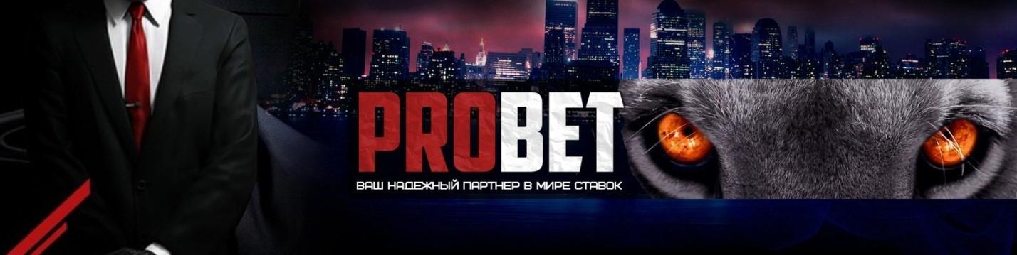 Probet обзор на капперский проект