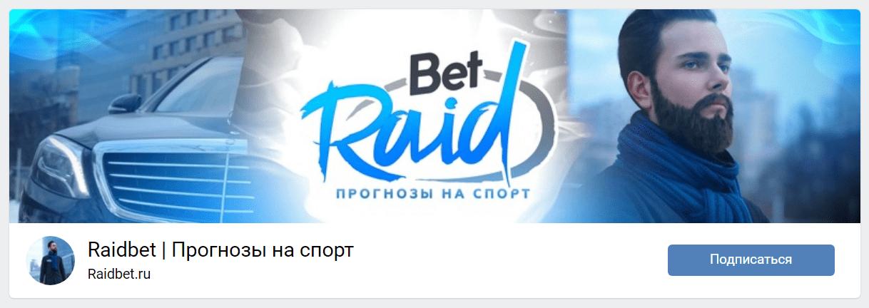 Обзор на Прогнозы на спорт Raidbet