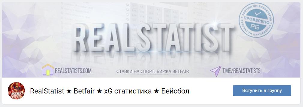 Обзор проекта Realstatist