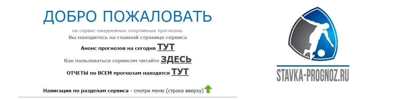 Обзор сайта с прогнозами stavka-prognoz.ru