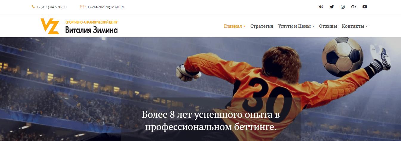 Обзор на каппера Виталия Зимина