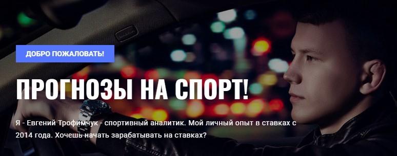 Евгений Трофимчук капперский проект