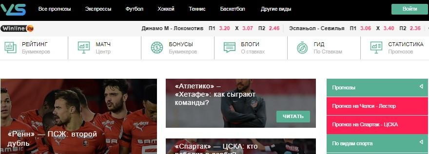 Обзор сайта vseprosport